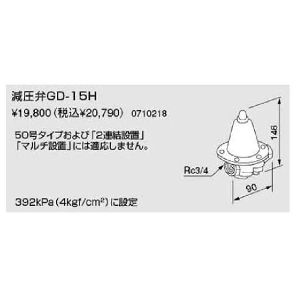 ノーリツ 即出湯用部材 減圧弁GD-15H(0710218) 給湯器[新品]