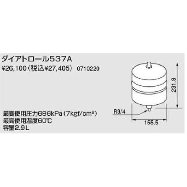 ノーリツ 即出湯用部材 ダイアトロール537A(0710220) 給湯器[新品]