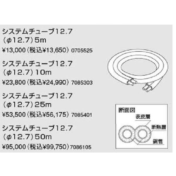 ノーリツ 追いだき配管部材(循環アダプターHX用)他 システムチューブ12.7 25m(7085401) 給湯器[新品]