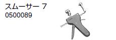 ノーリツ 温水暖房システム 部材 端末器 関連部材 その他 スムーサー 7【0500089】[新品]
