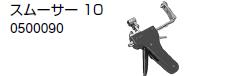 ノーリツ 温水暖房システム 部材 端末器 関連部材 その他 スムーサー 10【0500090】[新品]