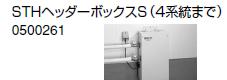 ノーリツ 温水暖房システム 部材 端末器 関連部材 ヘッダー関連 STHヘッダーボックスS(4系統まで)【0500261】[新品]