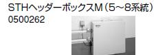 ノーリツ 温水暖房システム 部材 端末器 関連部材 ヘッダー関連 STHヘッダーボックスM(5~8系統)【0500262】[新品]