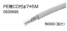 ノーリツ 温水暖房システム 部材 端末器 関連部材 PE管関連 PE管CD付φ7×10M【0500696】10000(長さ)[新品]