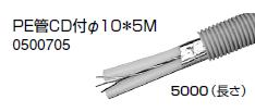 ノーリツ 温水暖房システム 部材 端末器 関連部材 PE管関連 PE管CD付φ10*15M【0500706】15000(長さ)[新品]