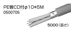 ノーリツ 温水暖房システム 部材 端末器 関連部材 PE管関連 PE管CD付φ10*50M【0500426】50000(長さ)[新品]