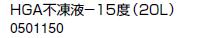 ノーリツ 温水暖房システム 部材 端末器 関連部材 その他 HGA不凍液-15度(20L)【0501150】[新品]