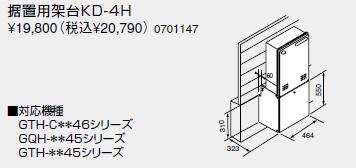 ノーリツ 温水暖房システム 部材 熱源機 関連部材 据置架台 据置用架台KD-4H【0701147】[新品]