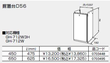 ノーリツ 温水暖房システム 部材 熱源機 関連部材 据置台 据置台D56 650【0703495】[新品]