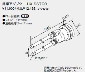 ノーリツ 温水暖房システム 部材 熱源機 関連部材 循環アダプターHX 循環アダプター HX-SS700【0704965】[新品]
