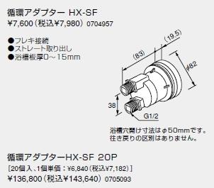 ノーリツ 温水暖房システム 部材 熱源機 関連部材 循環アダプターHX 循環アダプターHX-SF 20P 20個入【0705093】[新品]