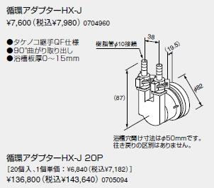 ノーリツ 温水暖房システム 部材 熱源機 関連部材 PE管(樹脂管)対応部材 循環アダプターHX-J 20P 20個入【0705094】[新品]