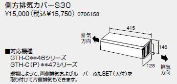 ノーリツ 温水暖房システム 部材 熱源機 関連部材 側方排気カバー 側方排気カバーS30【0706158】[新品]【RCP】