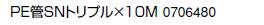 ノーリツ 温水暖房システム 部材 端末器 関連部材 ドレンアップ専用部材 PE管SNトリプル×10M 【0706480】[新品]