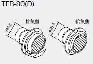ノーリツ 温水暖房システム 部材 端末器 関連部材 給排気トップ TFB-80(D)【0707277】[新品]