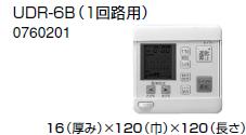 ノーリツ 温水暖房システム 部材 端末器 関連部材 ヘッダー関連 UDR-6B(1回路用) 16(厚み)×120(巾)×120(長さ)【0760201】[新品]