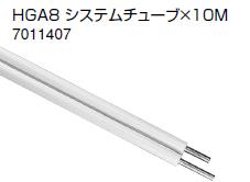 ノーリツ 温水暖房システム 部材 端末器 関連部材 銅管関連 HGA8 システムチューブ×10M【7011407】[新品]
