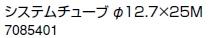 ノーリツ 温水暖房システム 部材 端末器 関連部材 銅管関連 システムチューブ φ12.7×25M【7085401】[新品]
