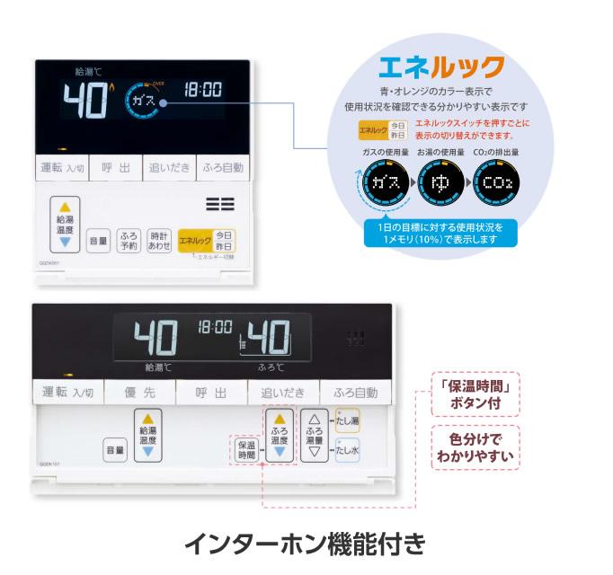 ノーリツ ガス業務用給湯器 リモコン マルチセット インターホン機能付き【RC-D101P】[新品]