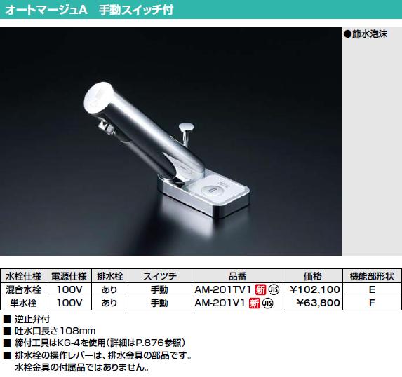INAX LIXIL・リクシル 洗面器・手洗器用自動水栓【AM-201TV1】混合水栓 オートマージュA/手動スイッチ付 【AM201TV1】[蛇口][新品]