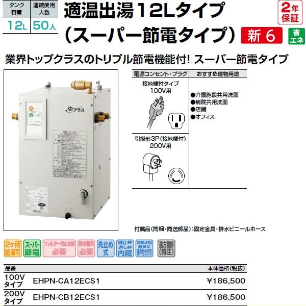 【EHPN-CA12ECS1】100Vタイプ INAX LIXIL・リクシル 給湯器 小型電気温水器 適温出湯12Lタイプ(スーパー節電タイプ) 連続使用人数:50人[新品]