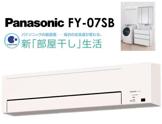 パナソニック Panasonic 換気扇 部屋干しファン せんたく日和 ナノイー搭載 FY-07SB[新品]