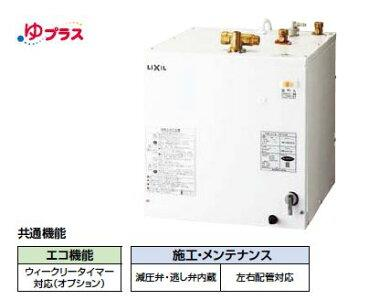 INAX・LIXIL 住宅向け 小型電気温水器 25L 【EHPN-H25N3】 ゆプラス 洗髪用・ミニキッチン用 スタンダードタイプ [新品]