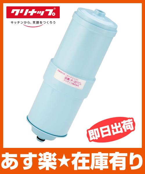 【あす楽】クリナップ 交換用浄水器カートリッジ【P-35TCL】PJ-UA51ECL用 [新品]