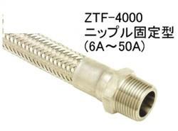 ゼンシン ZTF-2000SH(ストレートホース) 【型式:ZTF-2000SH-80A 500L 43100990】[新品]
