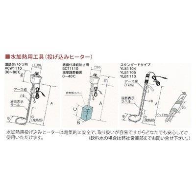電熱産業 水加熱用工具(投げ込みヒーター) 【型式:YLB1104(銅シース) 00023910】[新品]
