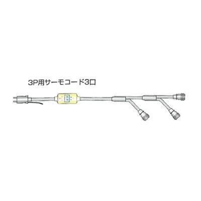 山清電気 3P用サーモコード <3PS> 【型式:3PS-5 00024068】[新品]