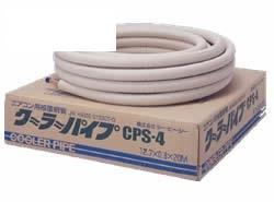 コルダープロダクツカンパニー クーラーパイプ/20mコイル シングル<CPS> 【型式:CPS-4 24000143】[新品]