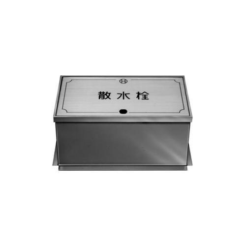 長谷川鋳工所 ステンレス製散水栓ボックス <B3-SGO> 【型式:B3-SGO 00794502】[新品]