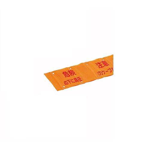 未来工業 埋設標識シート 幅150mmタイプ(長さ50m) <MHS> 【型式:MHS-TC 43067664】[新品]