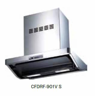 富士工業 レンジフード【CFDRF-901VSI】【間口:900】【CFDRF901VSI】 [納期10日前後]【代引き不可・NP後払い不可】[新品]