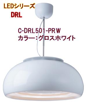 【送料無料】富士工業 照明 クーキレイ 【C-DRL501】 業界初 空気をきれいにするダイニング照明 [納期10日前後]【代引き不可・NP後払い不可】[新品]