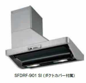 富士工業 レンジフード【SFDRF-901SI】【間口:900】【SFDRF901SI】 [納期10日前後]【代引き不可・NP後払い不可】[新品]