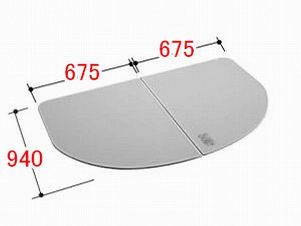 INAX/イナックス/LIXIL/リクシル 水まわり部品 組フタ[YFK-1494B(3)] フタ寸法:A:940MM、B:675MM 2枚組み 浴室 【YFK-1494B-3】[新品]