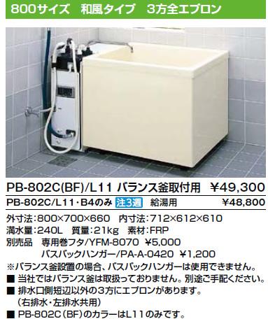 INAX LIXIL・リクシル 浴槽 ポリエック 800サイズ 和風タイプ 3方全エプロン【PB-802C/L11】給湯用 【メーカー直送のみ・代引き不可・NP後払い不可】[新品]
