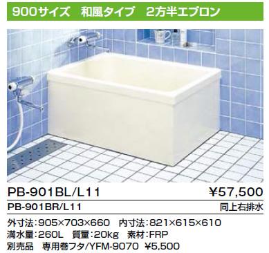 INAX LIXIL・リクシル 浴槽 ポリエック 900サイズ 和風タイプ 2方半エプロン【PB-901BL/L11】 左排水【メーカー直送のみ・代引き不可・NP後払い不可】[新品]