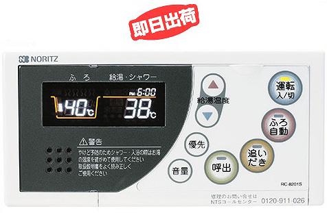 【あす楽】ノーリツ 浴室リモコン 【RC-8201S-2ホ(PKアリ)-AS】 コード:SHC70KA【RC8201S2】給湯器[新品]