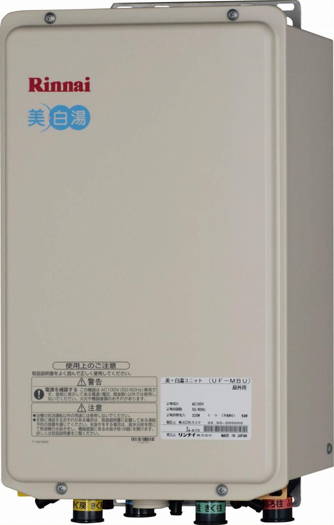 リンナイ 美・白湯ユニット【UF-MBU2】[24-1482] [新品]
