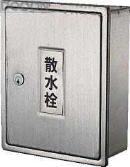 カクダイ 水栓材料 散水栓ボックス(カベ用・カギつき)【6263】[新品]