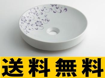 カクダイ 丸型手洗器//ラベンダー【493-097-PU】【493097pu】[新品]