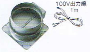 トクラス レンジフード 配管部材 【VCPHV】 給気連動電動排気シャッター 換気扇 サイクロンフード3 [TOCLAS] [新品]