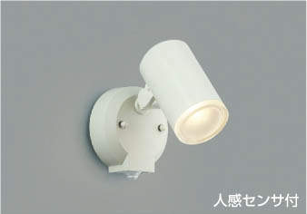 コイズミ照明 KOIZUMI 住宅用 エクステリアライト【AU38268L】[新品]