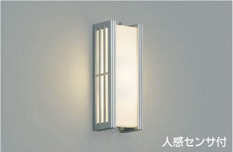 コイズミ KOIZUMI 照明 住宅用 エクステリアライト【AU38390L】[新品]