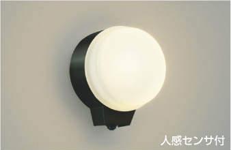 コイズミ KOIZUMI 照明 住宅用 エクステリアライト【AU38539L】[新品]