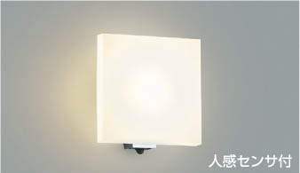 コイズミ KOIZUMI 照明 住宅用 エクステリアライト【AU45207L】[新品]