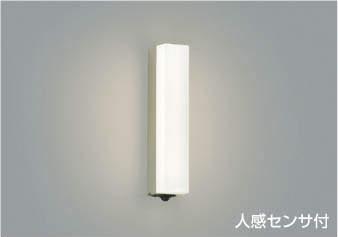 コイズミ照明 KOIZUMI 住宅用 エクステリアライト【AU45231L】[新品]